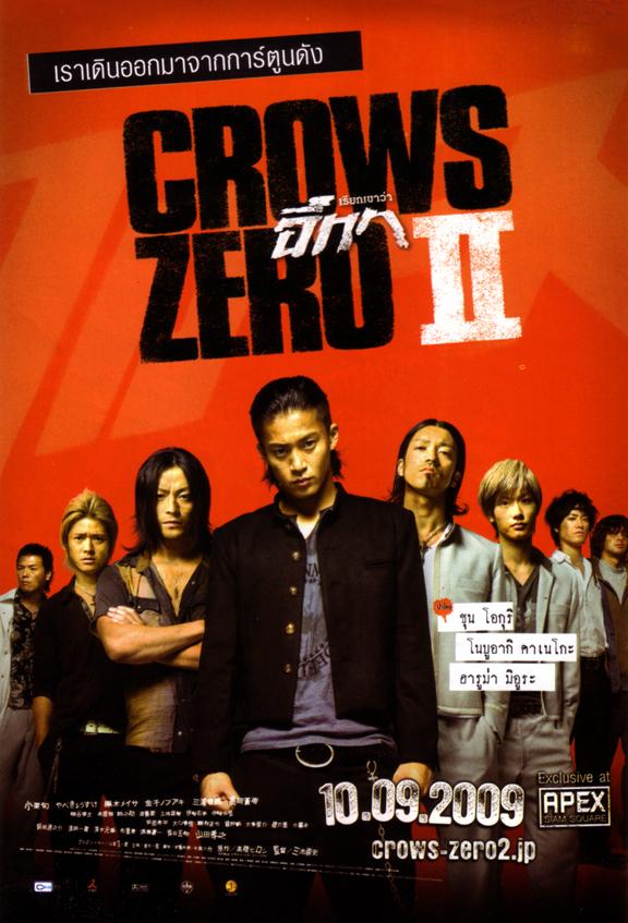 crows zero 2 koruzo zero 2 ��� zero 2 ����zero ii