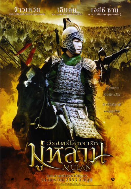 hua mulan 2009 movie