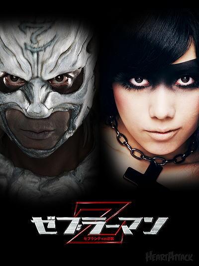 فيلم Zebraman 2 : Attack on Zebra City