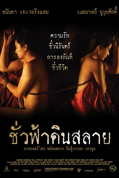 Thai 18 Movie